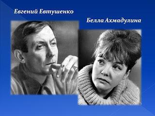 Бывший Муж Беллы Ахмадулиной – Евгений Евтушенко фото