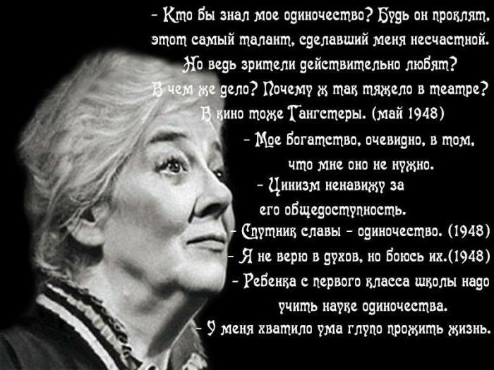 Фаина Раневская цитаты и афоризмы про мужчин и женщин фото
