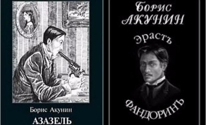 "Роман ""Азазель"" Бориса Акунина"