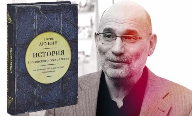 """""""История российского государства"""" Бориса Акунина"""