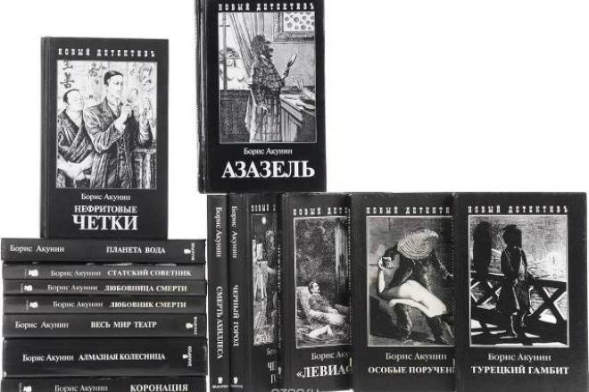 Романы Бориса Акунина переведены на 37 языков