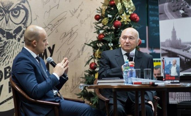 Юрий Лужков на презентации книги «Москва и жизнь»
