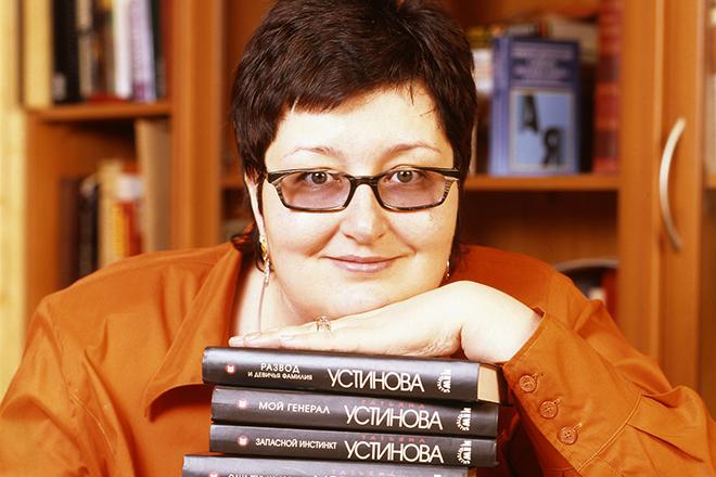 Татьяна Устинова с книгами