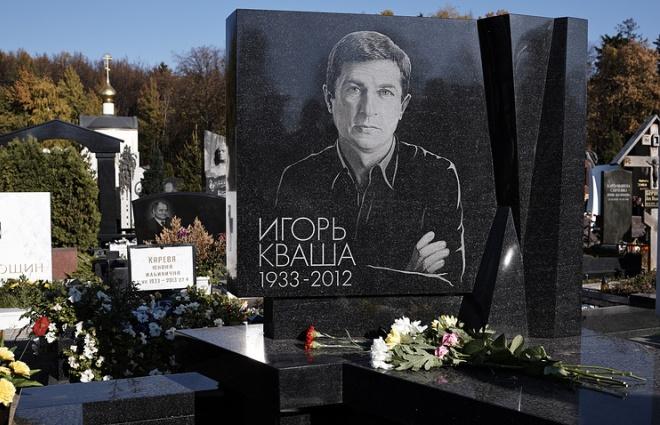 Могила Игоря Квашы