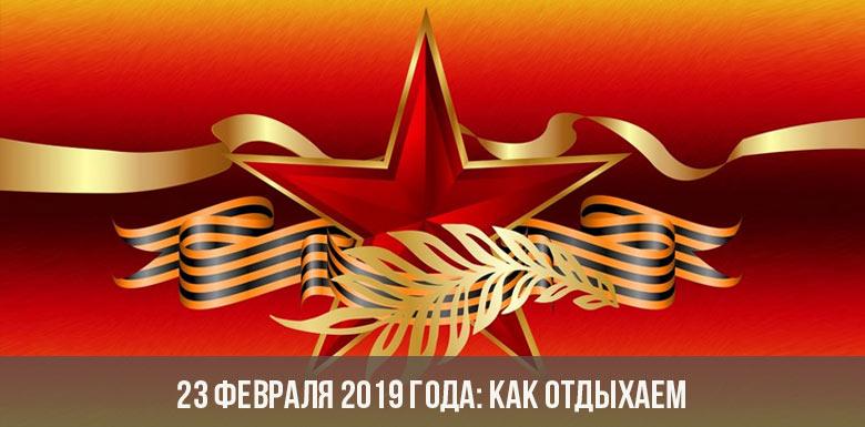 Как отдыхаем на 23 февраля 2019 года в России