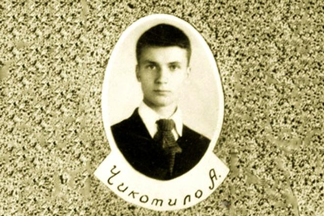 Андрей Чикатило в школе