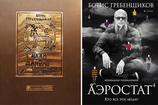 Книги Бориса Гребенщикова