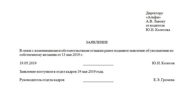 Заявление на увольнение по собственному желанию в 2019 году: образец