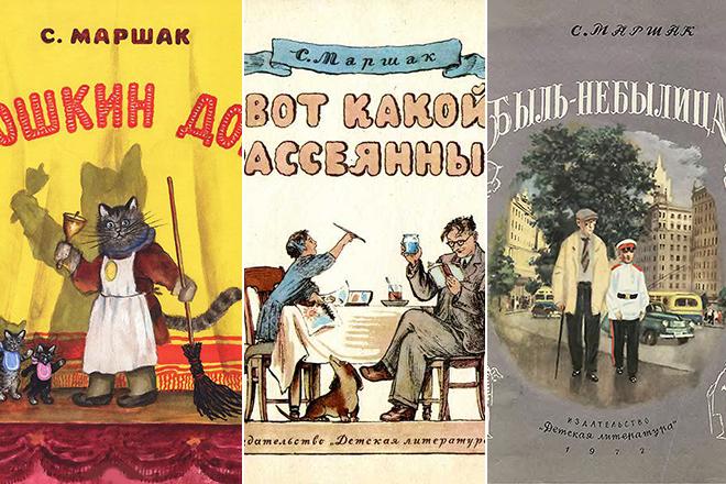 Книги Самуила Маршака
