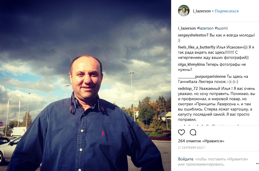 Илья Лазерсон Инстаграм фото
