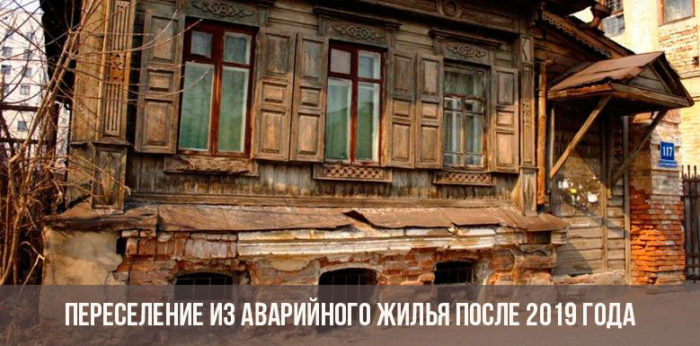 Изображение - Как будет проходить программа переселения из аварийного жилья после 2019 года pereselenie-iz-avarijnogo-zhilya-posle-2019-goda-700x346