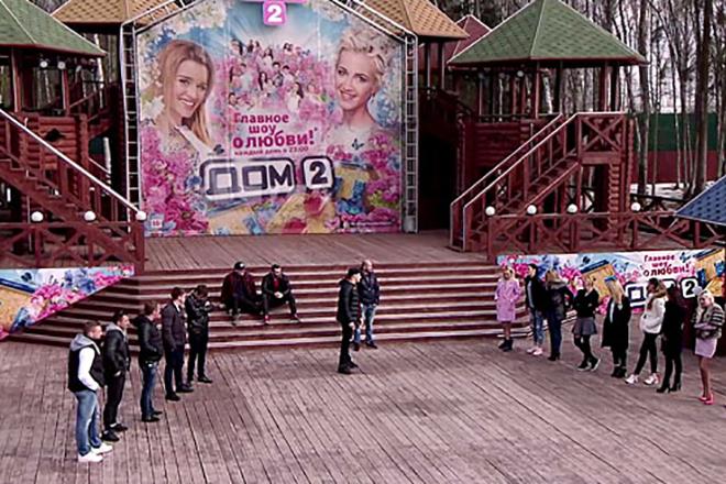 Шоу Валерия Комиссарова «Дом-2»