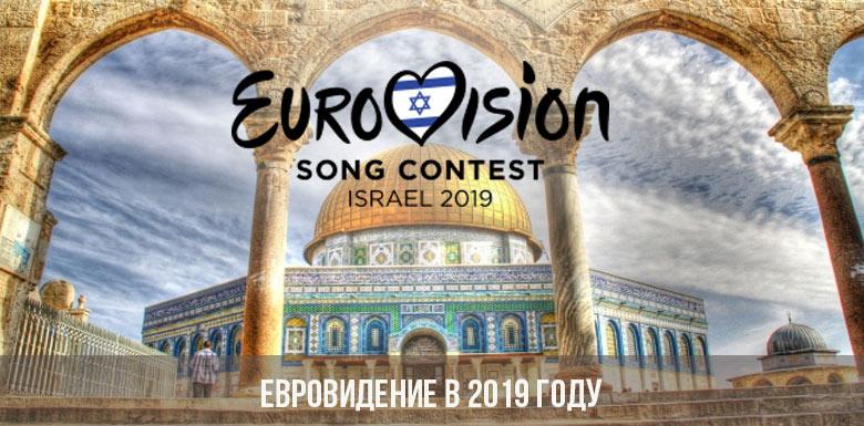 Евровидение в 2019 году кто поедет от России
