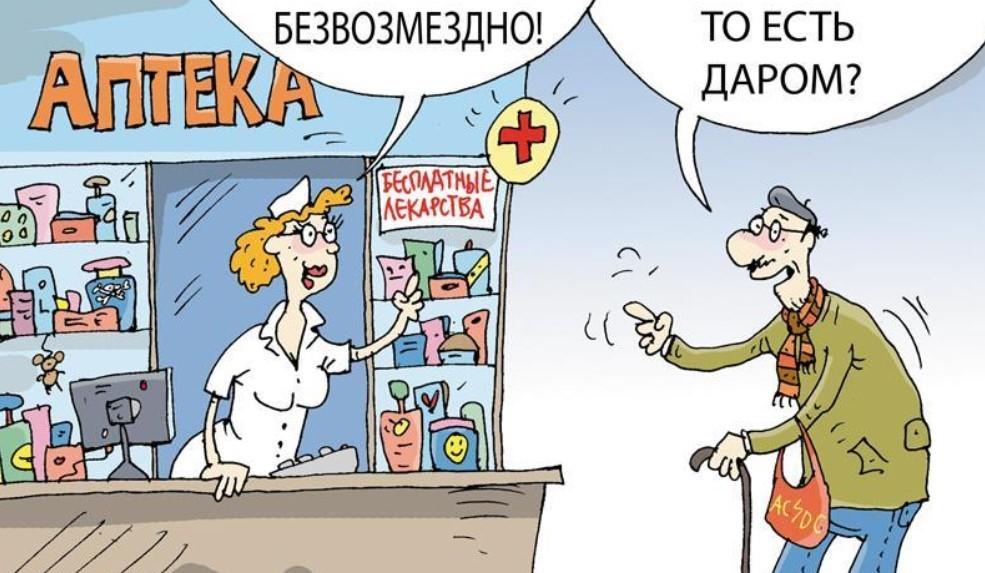 Льготные лекарства на 2019 год